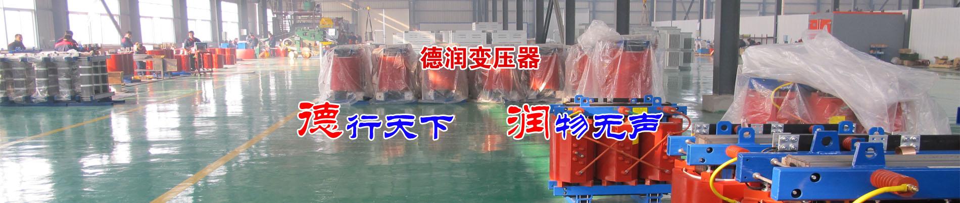 阳江干式变压器厂