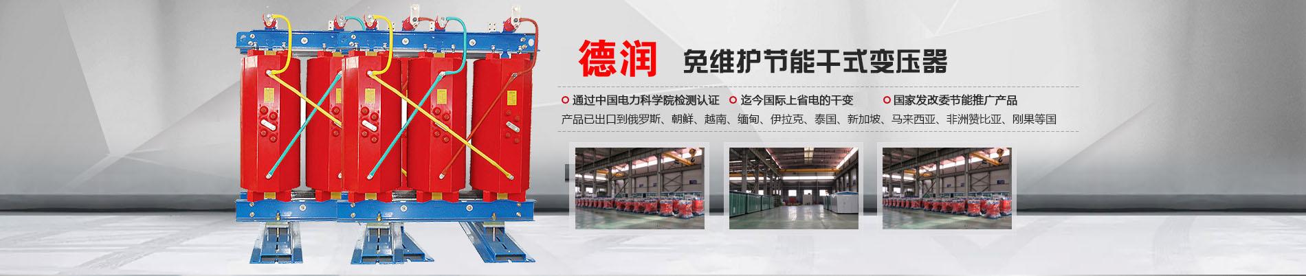 阳江干式变压器厂家